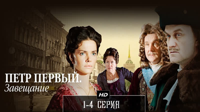 Петр Первый Завещание 2011