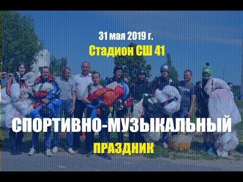 Спортивно музыкальный праздник СШ41 г Могилёва 31 мая 2019 г