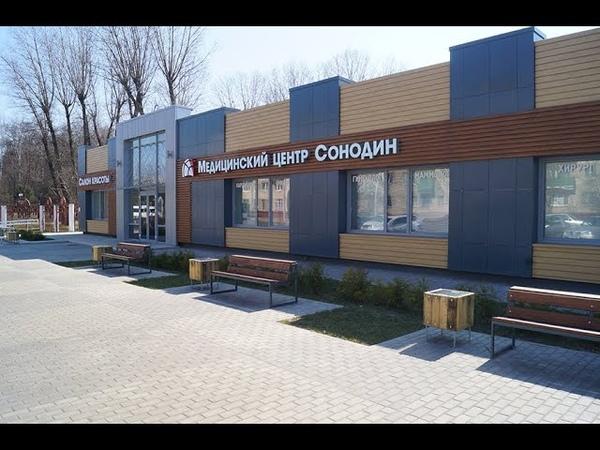 О медицинском центре Сонодин