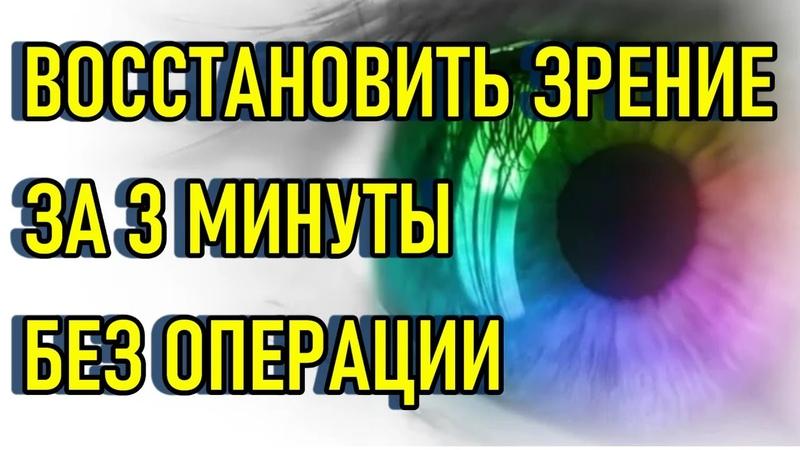 3х минутное исцеляющее упражнение для глаз Кольцо ясности