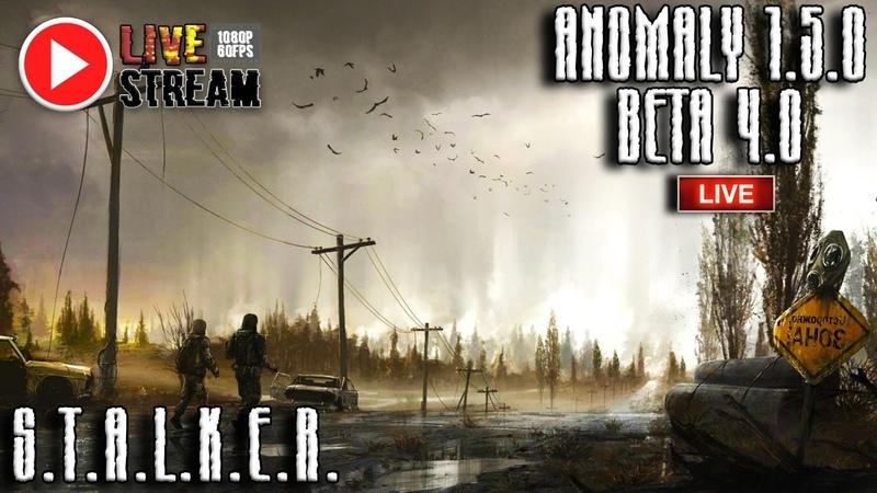 S.T.A.L.K.E.R.: Anomaly 1.5.0 [BETA 4.0] | Поиски Стрелка | Stream 7