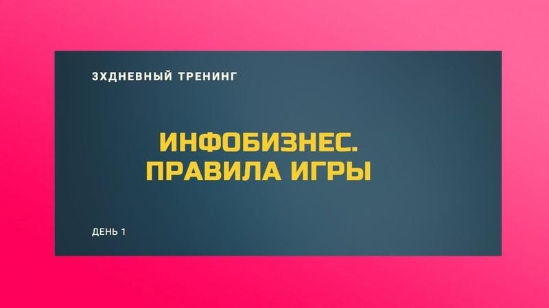 ИНФОБИЗНЕС ПРАВИЛА ИГРЫ ЧАСТЬ 1