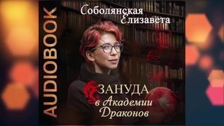 Зануда в академии драконов Аудиокнига - Елизавета Соболянская