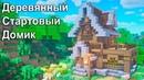 Майнкрафт Как Построить Деревянный Дом - Стартовый Домик для Выживания Урок