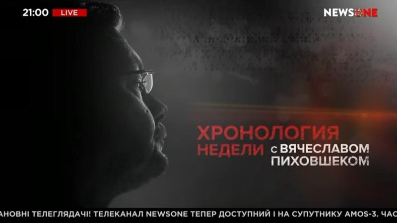 Пиховшек минимум 10 тысяч смертей вот цена маразма украинской власти Хронология недели 10 01 21