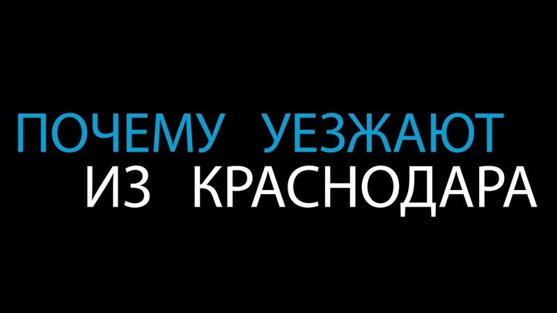8 VLOG ПОЧЕМУ УЕЗЖАЮТ из Краснодара в 2019г