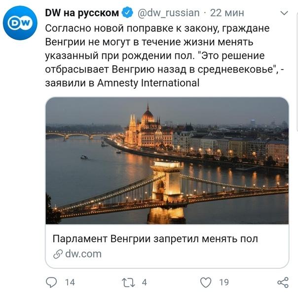 Думаю, скоро в Венгрии обнаружатся проблемы с демократией .. Но мне кажется, в век изобретения новых гормональных и психотропных препаратов, можно и педиков научиться лечить.А вообще, раз венгры