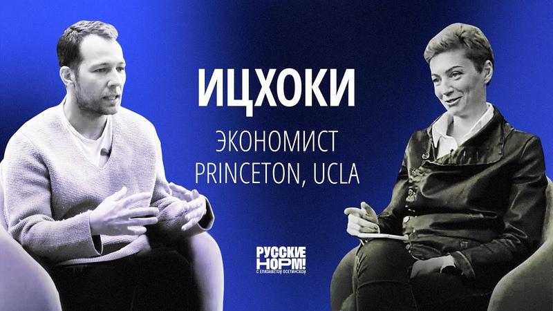 Русские норм Профессор Принстона в 26 Интервью с самым многообещающим экономистом из России опублик 24 02 2021 г