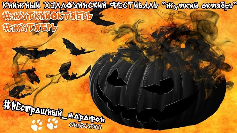 Каджит и НЕстрашный марафон от OksBOOKS жутябрь
