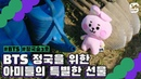 [BTS 정국숲] 이 선물만 세번째 받는 정국?! 정국 숲 3호   정국숲 가는 법   JKforestNo3