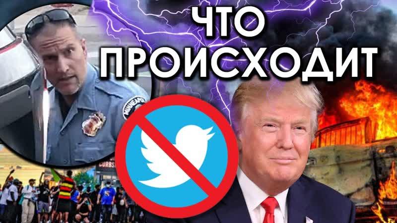 ПРАВДА о Беспорядках в США Трамп vs Соцсети и ВОЗ точкаЗРЕНИЯ