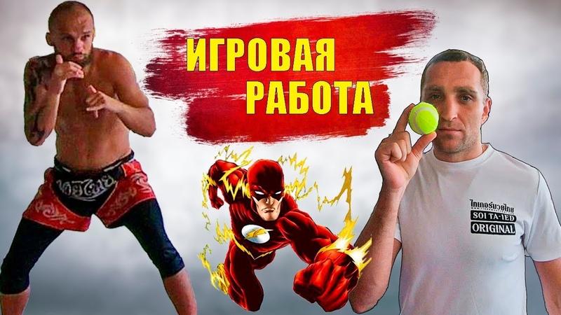 КАК РАЗВИТЬ ПЕРЕДВИЖЕНИЕ Бокс ММА Муай Тай тренировка с теннисным мячом