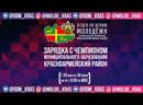 Онлайн-акция Зарядка с чемпионом игрок сборной России по регби-7 - Иван Мухин