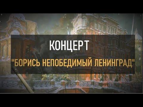 Концерт Борись непобедимый Ленинград СРО№2 ОДП