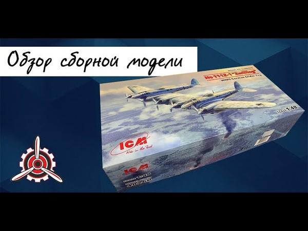 He 111Z 1 немецкий буксировщик планеров Обзор модели от фирмы ICM в 1 48 масштабе