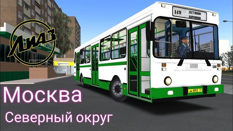Omsi 2 Москва 149 маршрут на автобусе ЛиАЗ 5256 30
