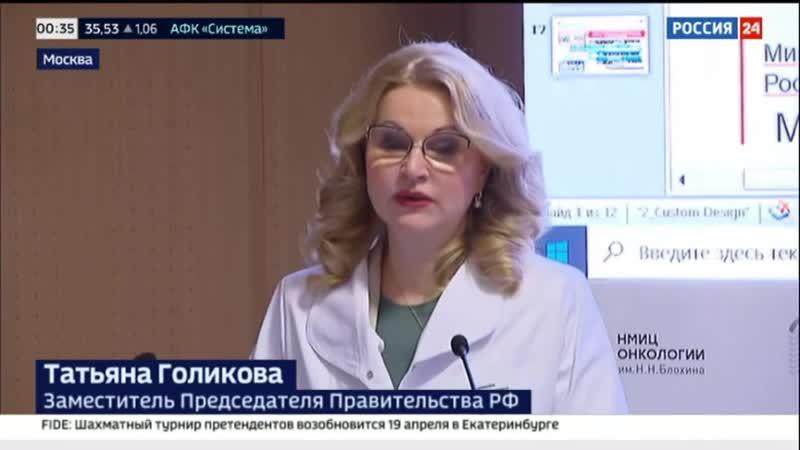Новости на России 24 На базе РОНЦ имени Блохина открылась детская онкологическая клиника 1 3gp