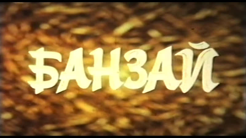 Банзай (Франция, 1983) комедия, Колюш, дубляж, советская прокатная копия