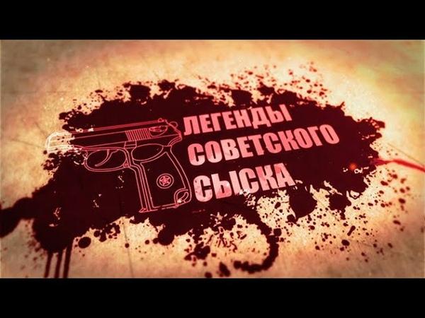 Охотники за иконами Легенды советского сыска