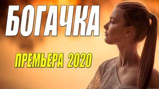 Красивая очень премьера! - БОГАЧКА - Русские мелодрамы 2020 новинки HD 1080P