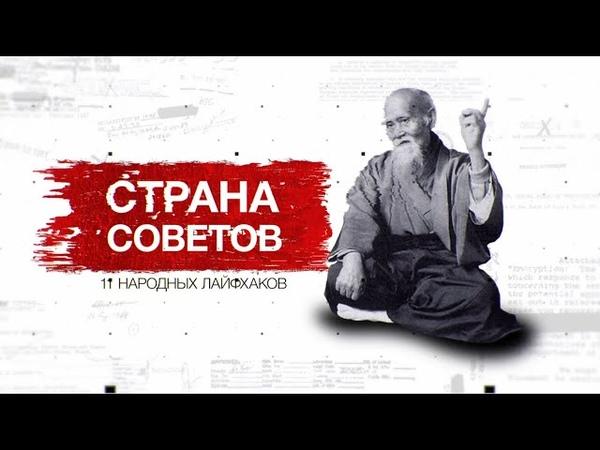 Засекреченные списки 11 народных лайфхаков Документальный спецпроект 04 07 2020