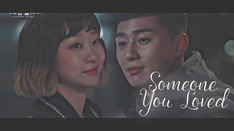 Someone You Loved ─ Park Sae Ro Yi x Jo Yi Seo